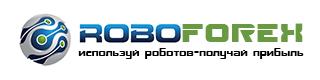 Roboforex — Используй роботов-получай прибыль